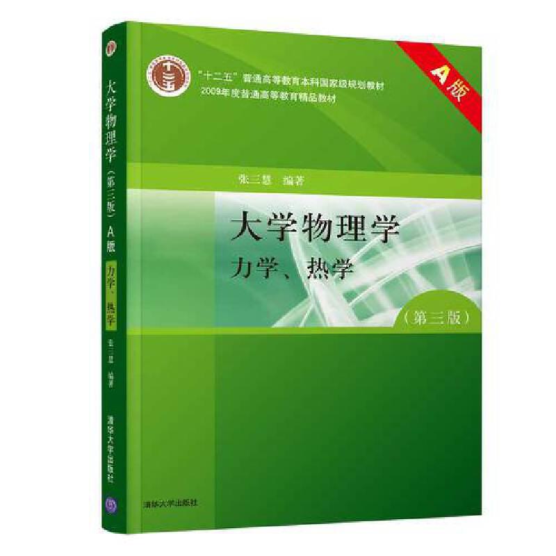 大学物理学(第3版)A版 力学、热学