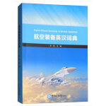 航空装备英汉词典