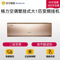 【苏宁易购】格力空调壁挂式大1匹智能2级变频挂机KFR-26GW/(265971)FNCcD-A2
