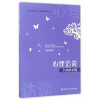 【正版二手书9成新左右】心理访谈 引领成长篇 范海鹰 中国人民公安大学出版社