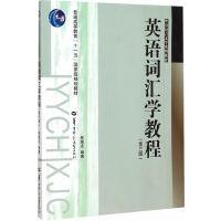 【二手旧书8成新】英语词汇学教程 张维友著 9787562270577 华中师范大学出版社