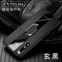 华为保时捷限量版P20手机壳全包防摔mate20pro保护套硅胶透明