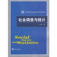 【旧书二手书8成新】社会调查与统计 董海军 9787307150881 武汉大学出版社