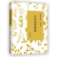 大连理工:初声读日语 日语故事精选(日汉对照)