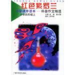 [二手旧书9成新]红色紫罗兰(小学四年级上)――小学课外读本――科普作文精选