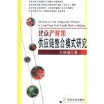 北京产鲜果供应链整合模式研究 刘瑞涵 9787109138506 中国农业出版社