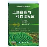 土地管理与可持续发展