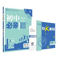 理想树2021版 初中必刷题 数学七年级下册RJ 人教版 配狂K重点
