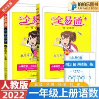 全易通一年级上语文数学人教部编版全套2本2022新版