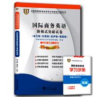 【正版】自考试卷 自考 05844 国际商务英语阶梯式突破试卷