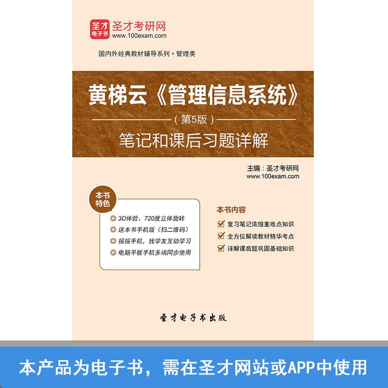 圣才教育黄梯云《管理信息系统》(第5版)笔记和课后习题详解电脑手机平板同步学习,可定制打印