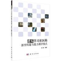 【正版二手书9成新左右】虚拟学习社区的新型构建与能力测评模式 程艳 科学出版社