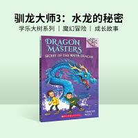 进口原版SECRET OF THE WATER DRAGON驯龙师#3 :水龙的秘密 [7-10岁]