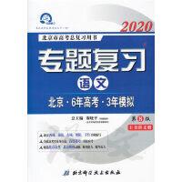 2020版 北京6年高考3年模拟语文第8版 北京市高考复习用书专题复习语文
