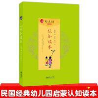 幼儿园认知读本(全四册) TLF