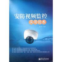 【二手旧书9成新】【正版现货】安防视频监控实用技术 雷玉堂著 9787121153884 电子工业出版社