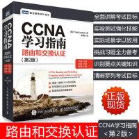 正版现货 CCNA学习指南 路由交换和认证 计算机网络程序设计书籍 网络工程师认证教程图书 ccna路由和交换机软件操