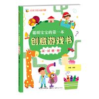 好孩子新头脑风暴・聪明宝宝的第一本创意游戏书.试一试 想一想