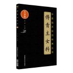 傅青主女科(中医临床实用经典丛书大字版)