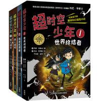 超时空少年(套装共4册)