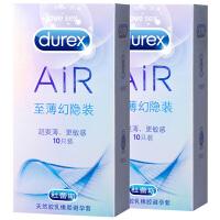杜蕾斯 避孕套 安全套 超薄 AIR 至薄幻隐装10只*2盒 计生用品