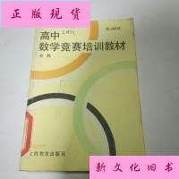 【二手旧书9成新】高中数学竞赛培训教材(一版二印) /李胜 江西教
