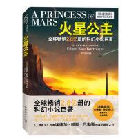 【正版】 火星公主