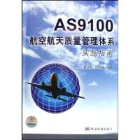 AS9100航空航天质量管理体系实施指南