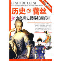 【二手书8成新】历史的蕾丝(36个私房史揭秘红颜真相 《图解天下丛书》编委会 中国华侨