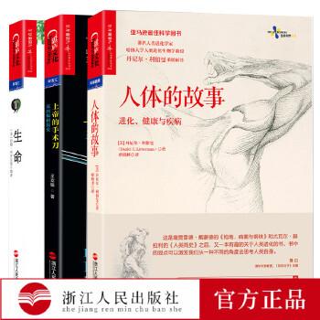 【出版社发货】生命的奥秘套装3册(上帝的手术刀+人体的故事+生命)基因进化健康疾病生命自然科学生命科学简史人类进化史的著作科普书