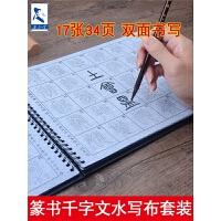 初学者入门临摹练习毛笔书法厚仿宣纸练字描红水写布套装双面书写篆书千字文字帖