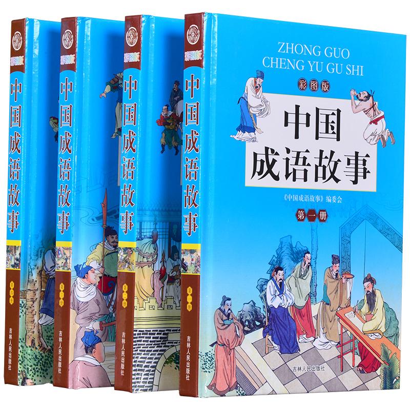 中国成语故事(彩图版)