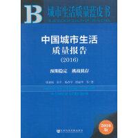 皮书系列・城市生活质量蓝皮书:中国城市生活质量报告(2016)