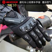 scoyco赛羽 摩托车手套 全指防摔手套 骑士骑行手套安全防护MC10