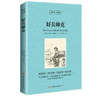 好兵帅克英文原版+中文版英汉对照书中英文双语世界名着小说读名著学英语学生必看英语原著词汇好兵帅克历险记