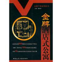 【二手书8成新】酒店式公寓户型 夏联喜 中国建筑工业出版社