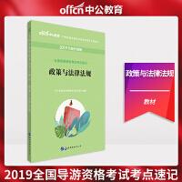 中公教育2019全国导游资格考试考点速记政策与法律法规(全新升级版)