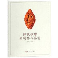 橄榄核雕的制作与鉴赏【正版图书 放心购买 售后无忧】