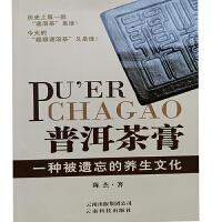 普洱茶膏 一种被遗忘的养生文化 陈杰【稀缺旧书】