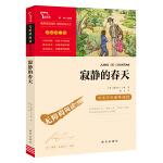 寂静的春天 统编语文教科书八年级(上)推荐阅读(中小学新课标必读名著)1700多名读者热评!