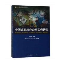 中国式家族办公室实务研究