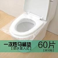 一次性马桶垫旅游酒店防水马桶套坐垫纸厕所坐便器坐便套旅行用品