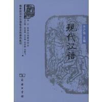 现代汉语(商务馆对外汉语专业本科系列教材) 齐沪扬 主编 商务印书馆