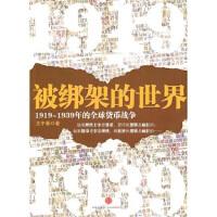 【二手书8成新】被绑架的世界 王宇春 9787508621005