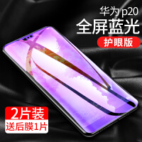 华为Mate20pro钢化膜pro荣耀v9水凝膜20X手机play新款nova3i贴膜8x全屏Por
