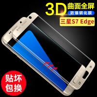 三星s7e手机钢化膜S7 e全屏3D曲面保护膜G9350玻璃贴膜