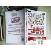 【二手旧书9成新】社会化媒体时代的口碑营销:苹果iphone||亚马逊Kindle在互联网时代风靡全球的营销秘密