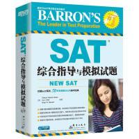 新东方 SAT综合指导与模拟试题(附CD-ROM)