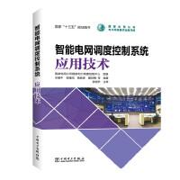智能电网调度控制系统 应用技术