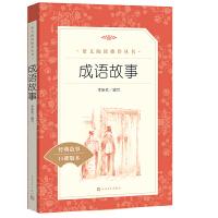 成语故事(教育部统编《语文》推荐阅读丛书)